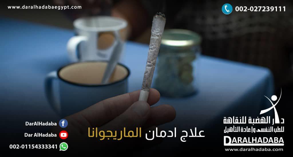 علاج ادمان الماريجوانا