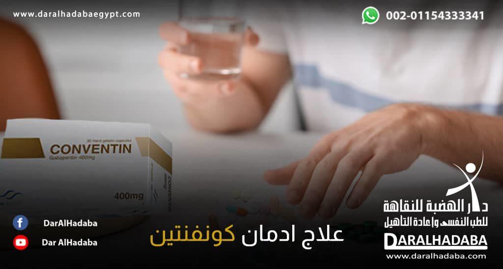 علاج ادمان كونفنتين