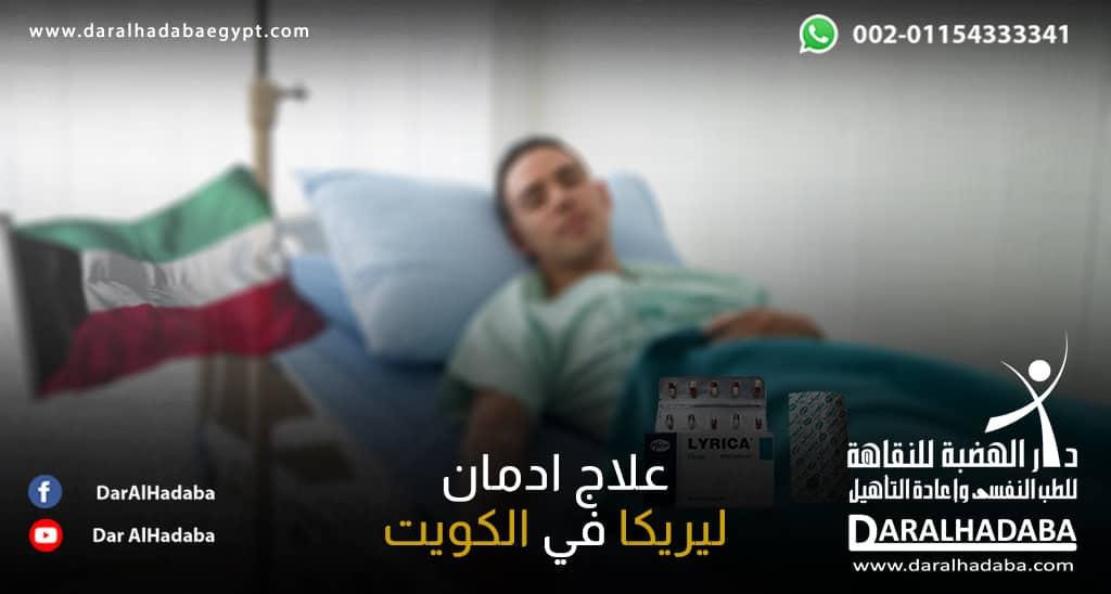 علاج ادمان ليريكا في الكويت