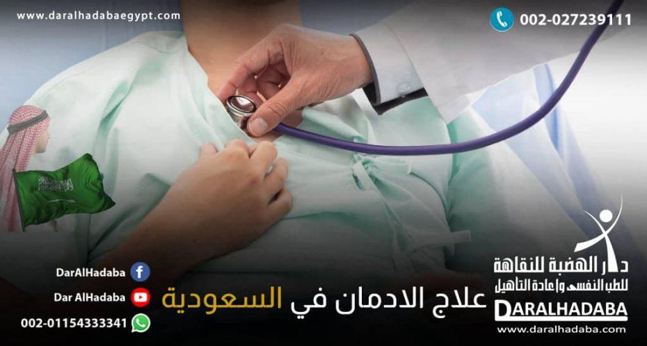 علاج الادمان في السعودية