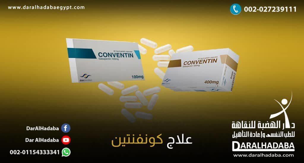 علاج كونفنتين