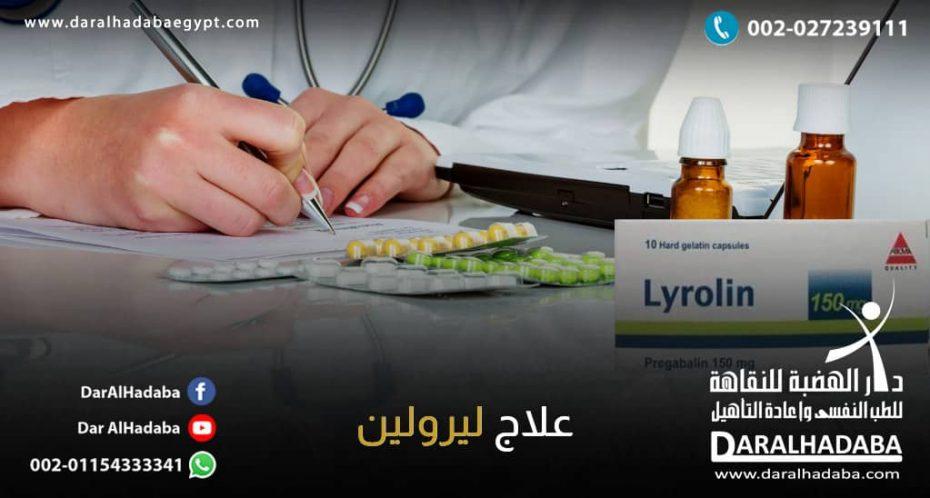 علاج ليرولين