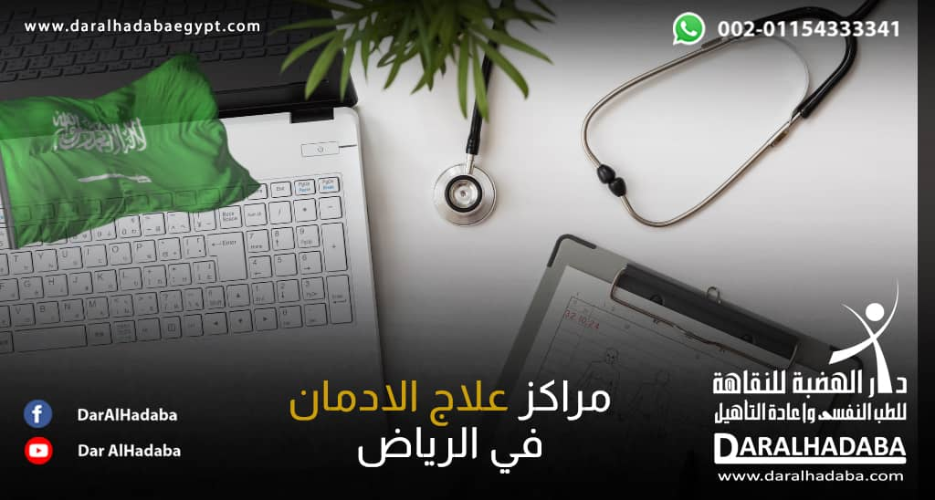 مراكز علاج الادمان في الرياض