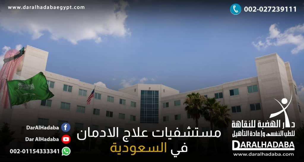 مستشفيات علاج الادمان في السعودية