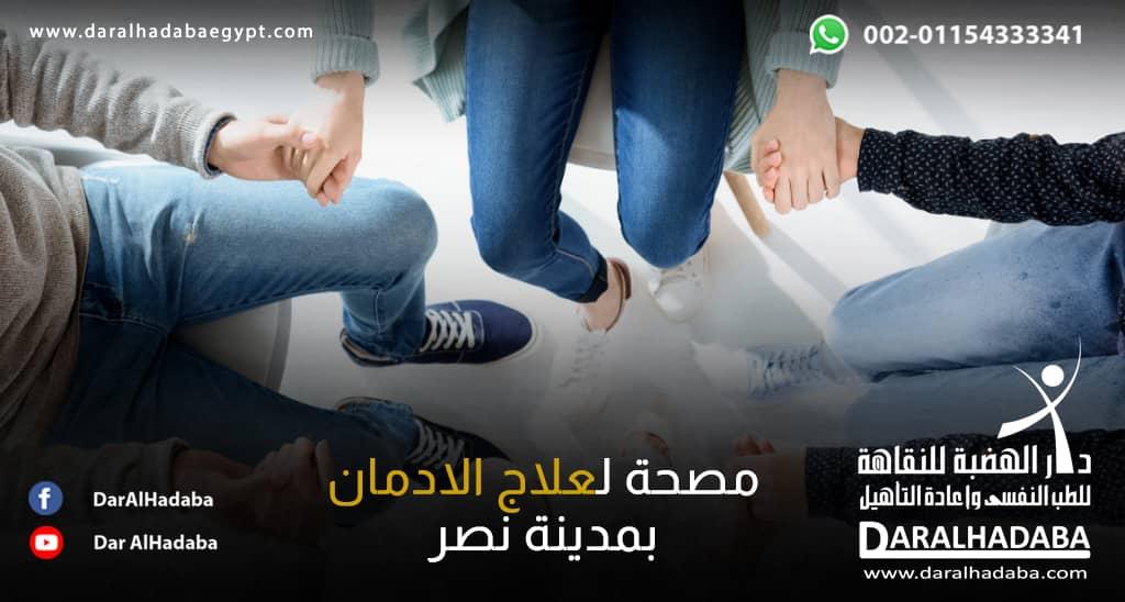 مصحة لعلاج الادمان بمدينة نصر