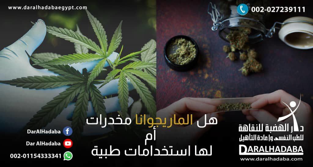 هل الماريجوانا مخدرات أم لها استخدامات طبية