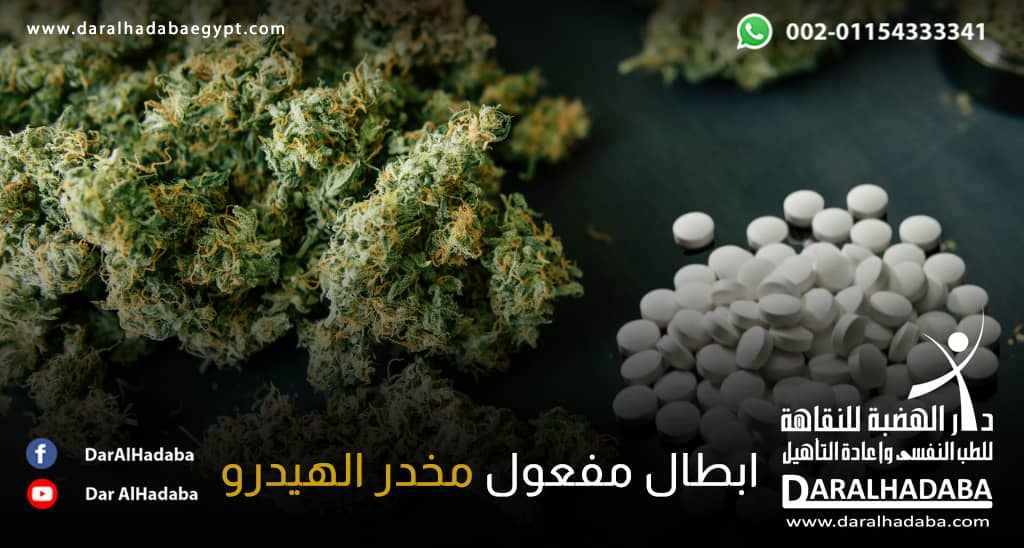 ابطال مفعول مخدر الهيدرو