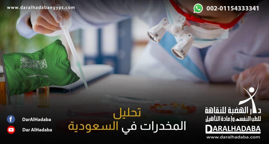 تحليل المخدرات في السعودية