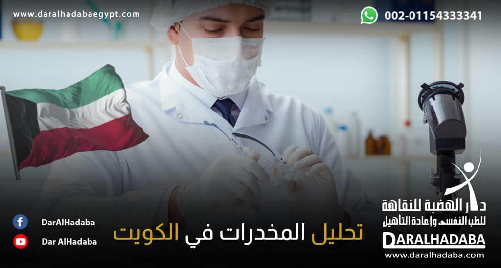 تحليل المخدرات في الكويت