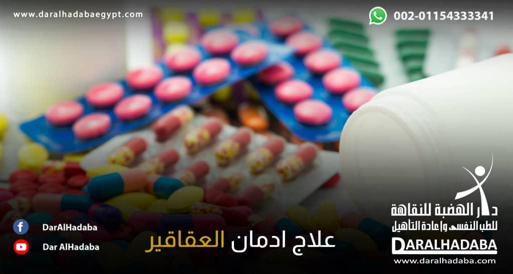 علاج ادمان العقاقير