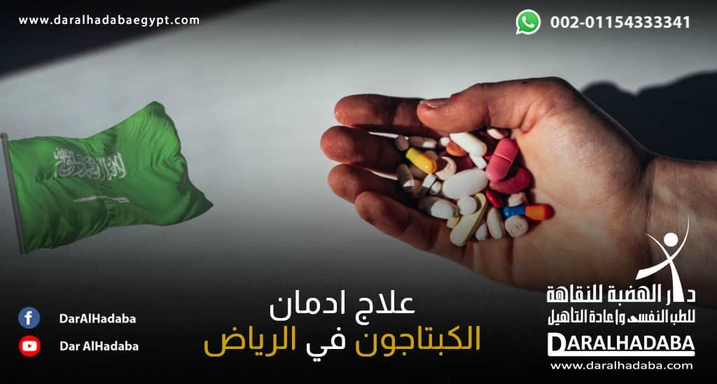 علاج ادمان الكبتاجون في الرياض