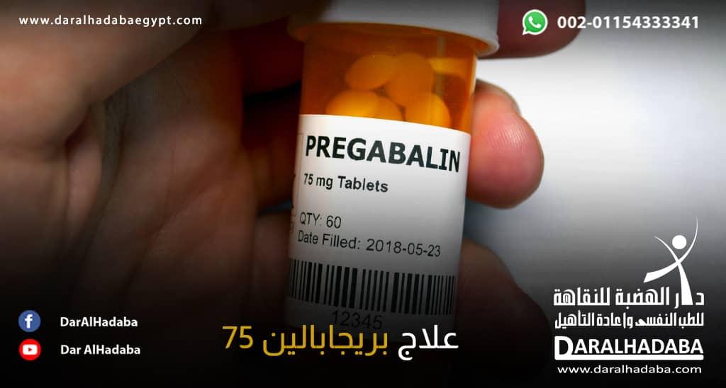 علاج بريجابالين 75
