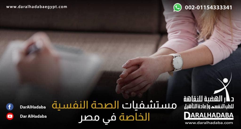 مستشفيات الصحة النفسية الخاصة في مصر