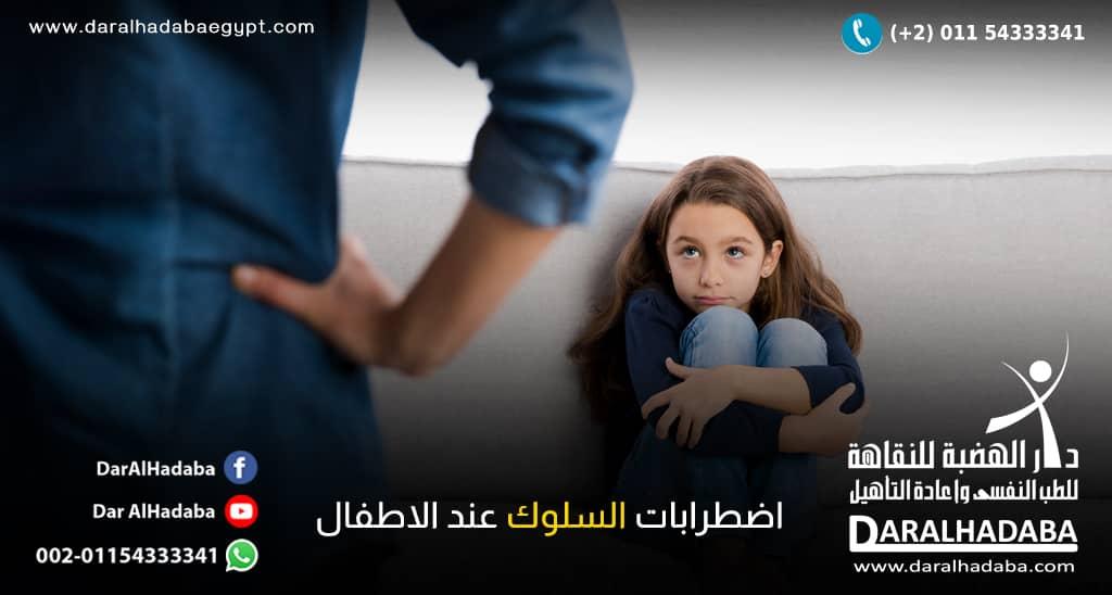 اضطرابات السلوك عند الاطفال