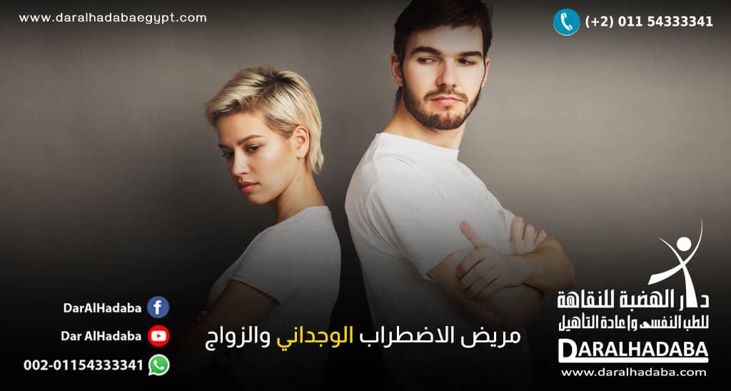 مريض الاضطراب الوجداني والزواج