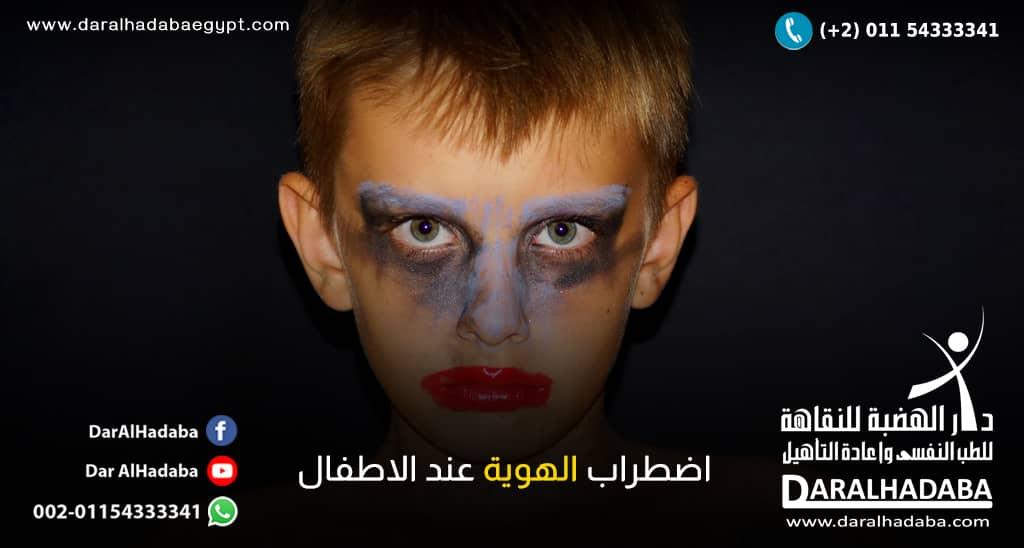 اضطراب الهوية عند الاطفال