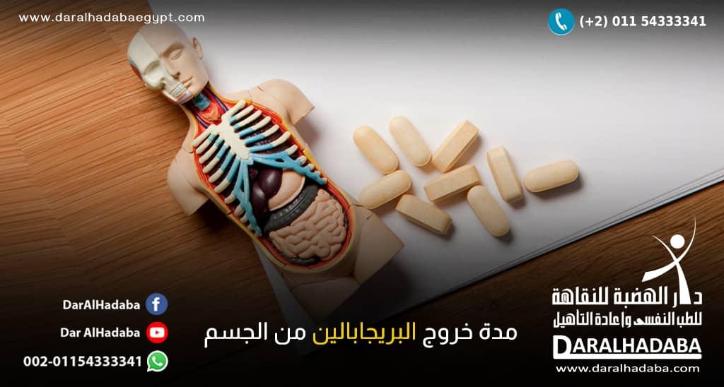 مدة خروج البريجابالين من الجسم