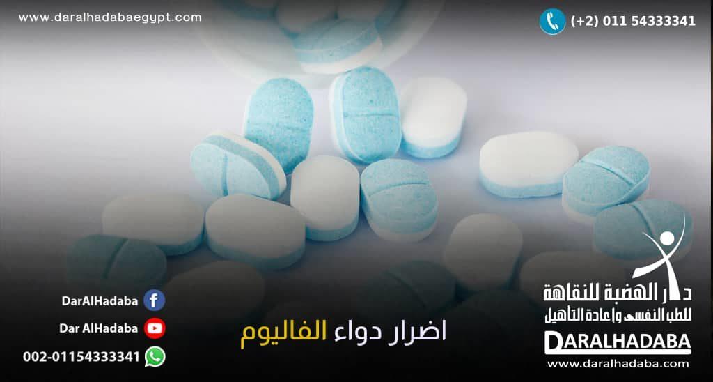 اضرار دواء الفاليوم