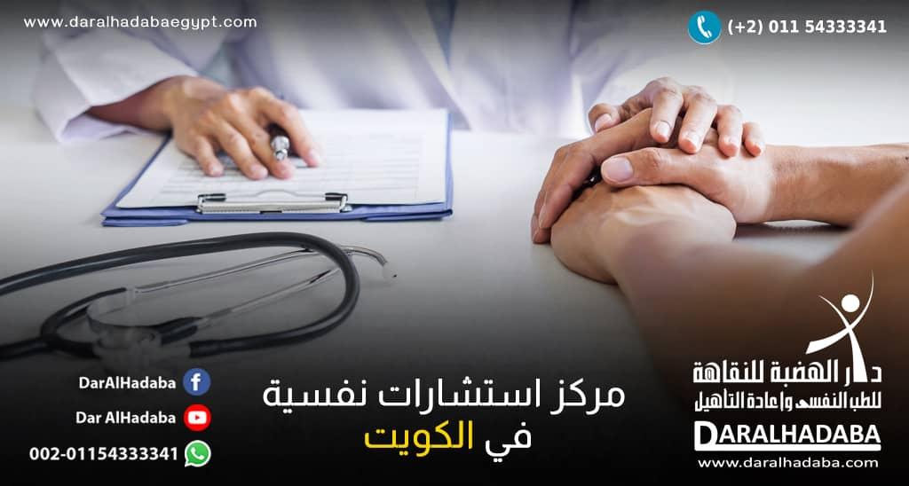 مركز استشارات نفسية في الكويت