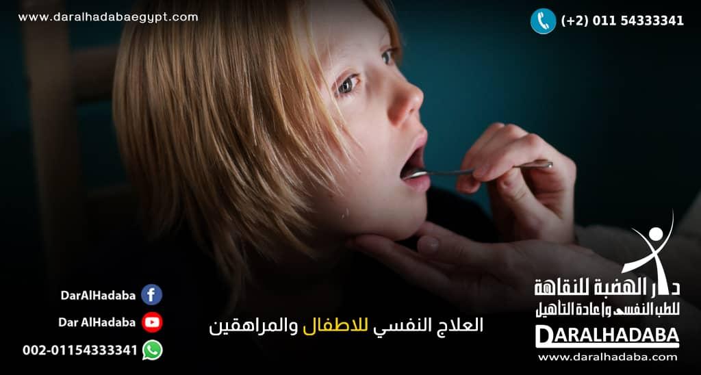 العلاج النفسي للاطفال والمراهقين