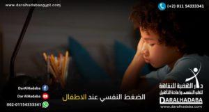 الضغط النفسي عند الاطفال