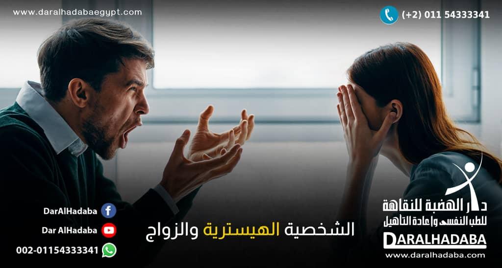 الشخصية الهستيرية والزواج