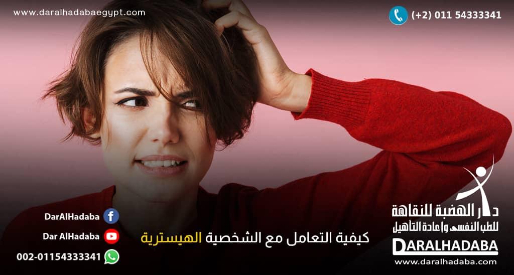 كيفية التعامل مع الشخصية الهستيرية