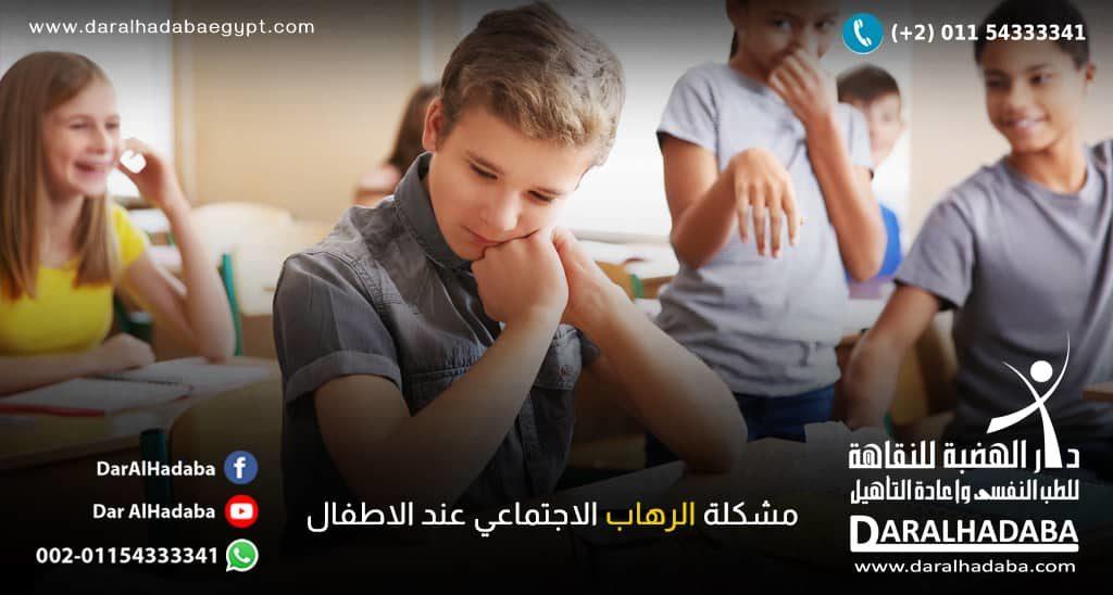 مشكلة الرهاب الاجتماعي عند الاطفال